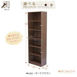 多目的書棚 w17459