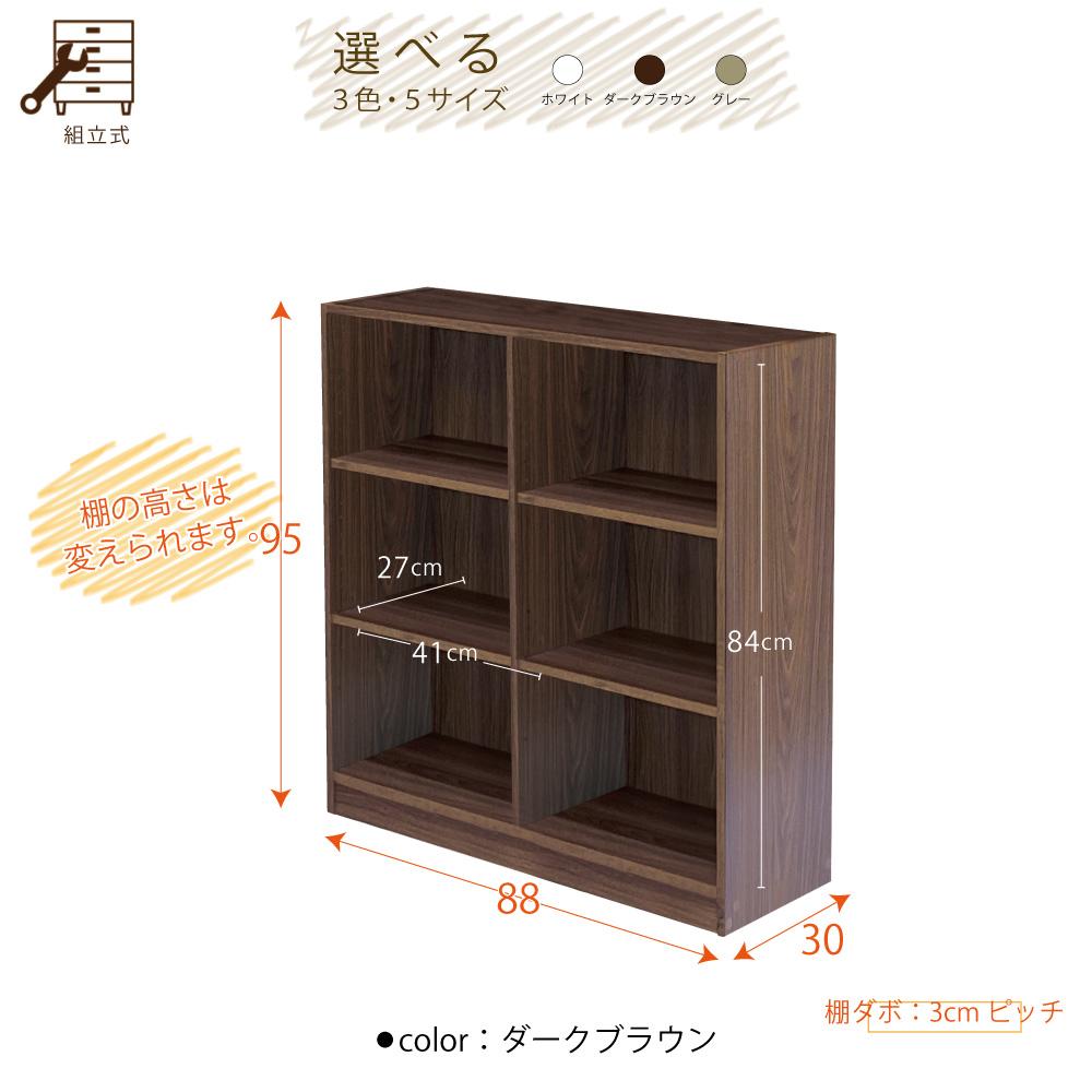 多目的書棚 w17453