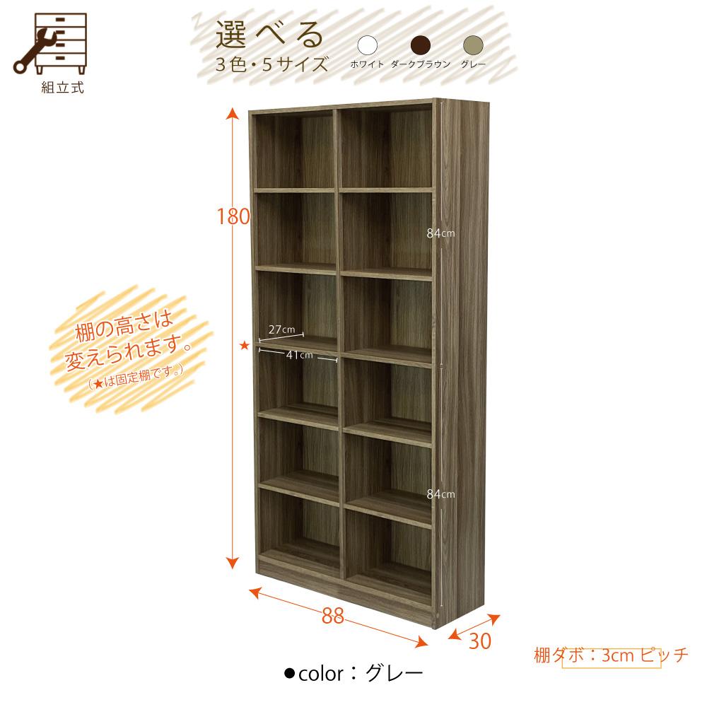 多目的書棚 w17463