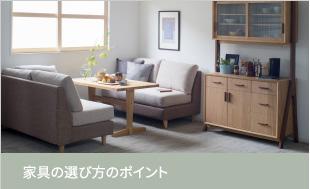 家具の選び方のポイント