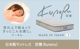 空寝(Kuneru)