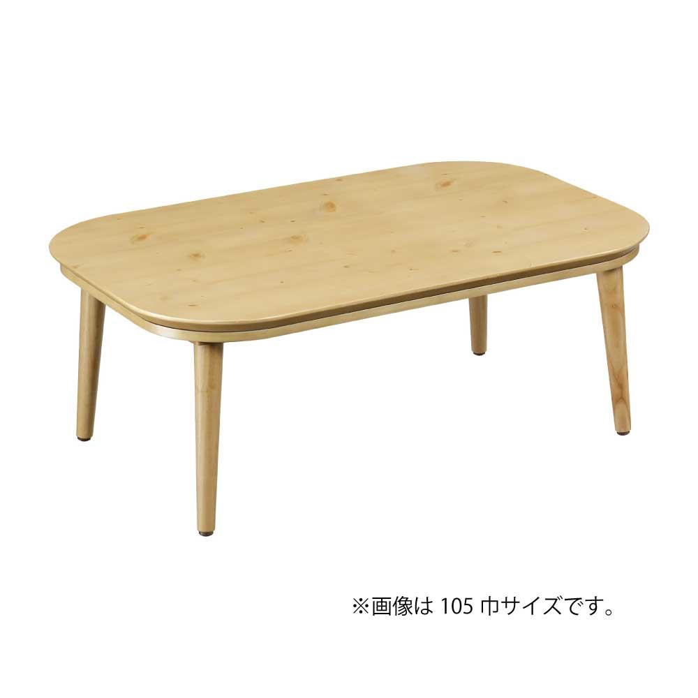 [2019コタツ]コタツ本体 No.11 w16470