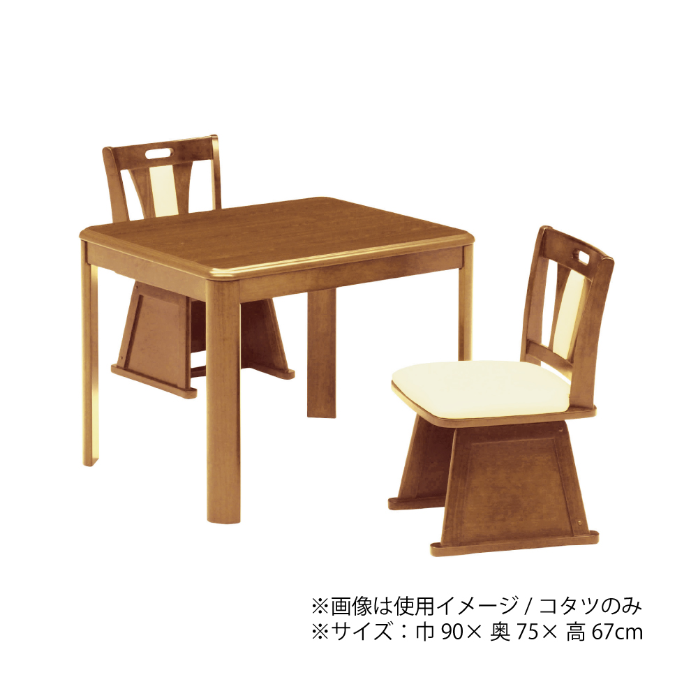[2019コタツ]高卓コタツ本体 No.131 w01841