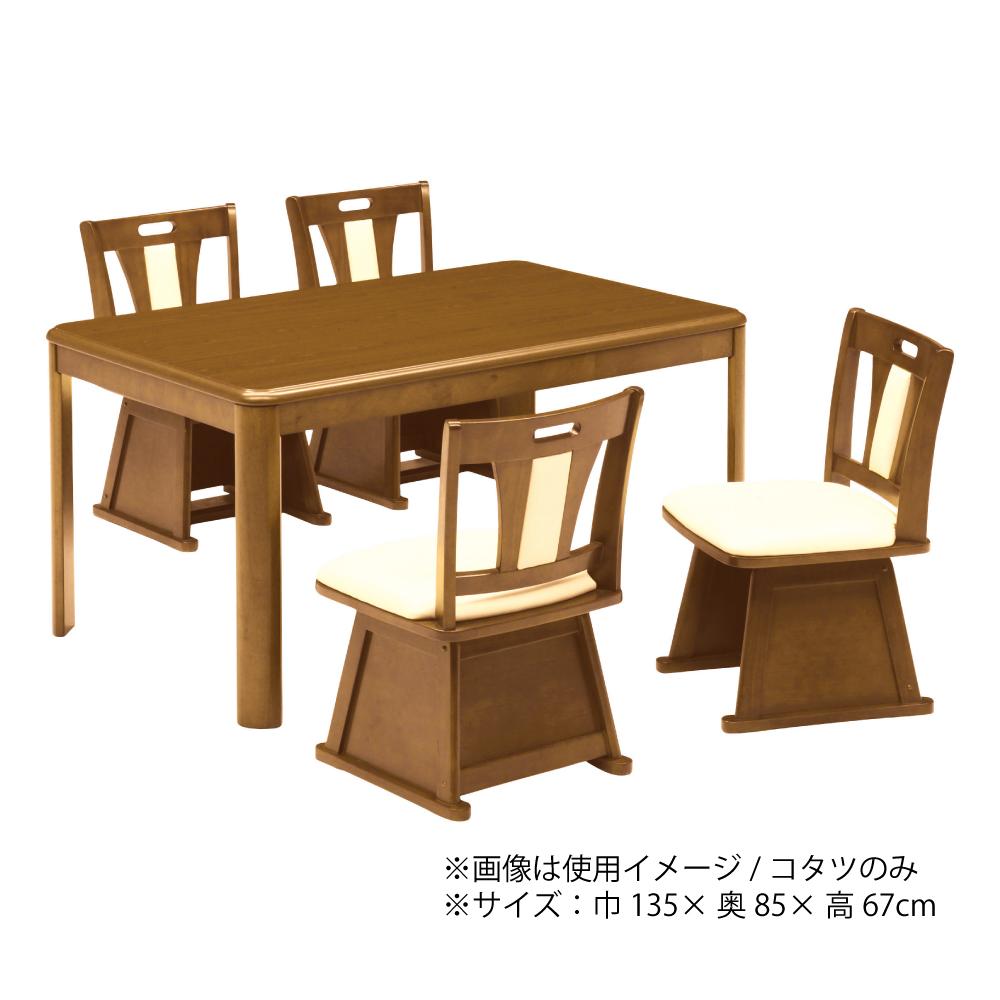 [2019コタツ]高卓コタツ本体 No.134 w01842