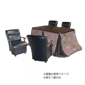 [2019コタツ]コタツ椅子 No.146 w00142
