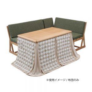 [2019コタツ]ハイコタツ布団 No.151 w01846