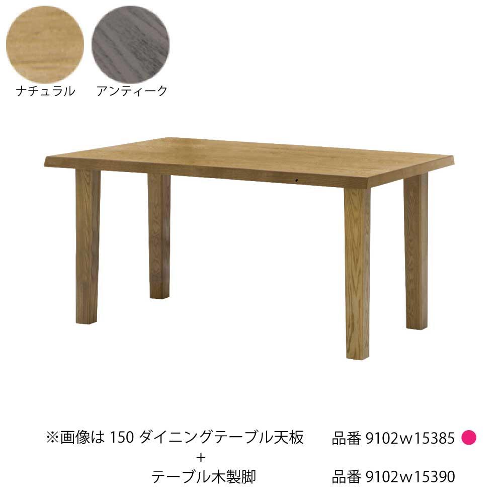150食堂テーブル天板 NA w15385