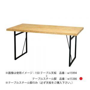 テーブルスチール脚  w15386