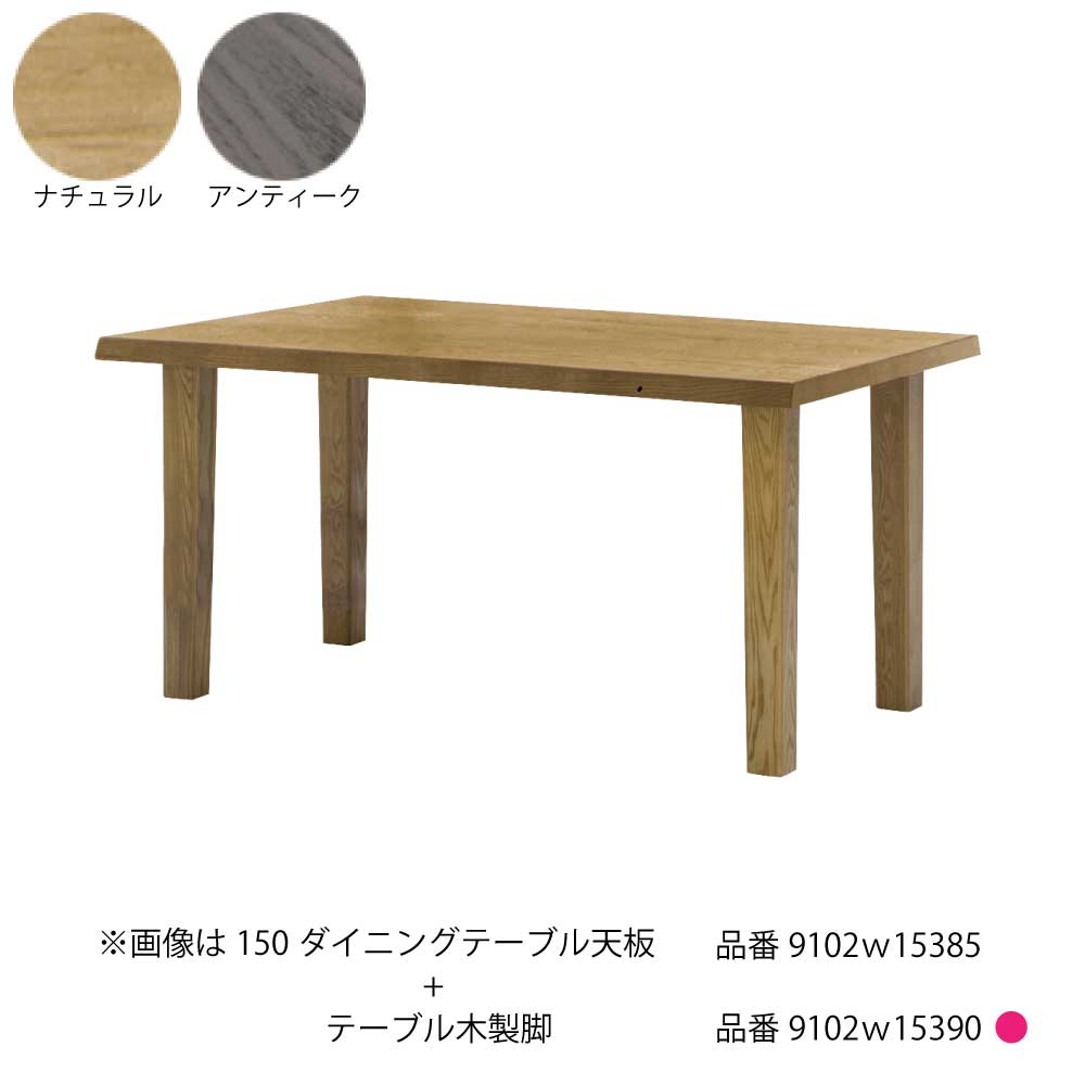 テーブル木製脚  w15390