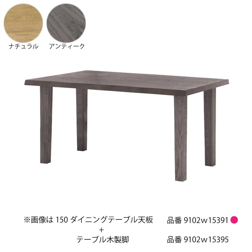150食堂テーブル天板 AN w15391