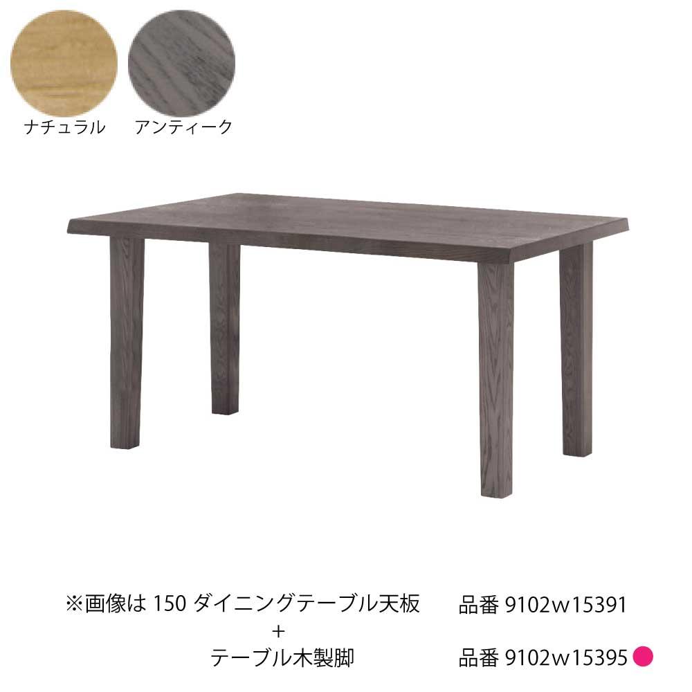 テーブル木製脚  w15395