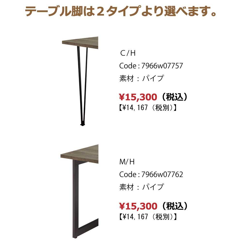 食堂テーブル脚 w07762