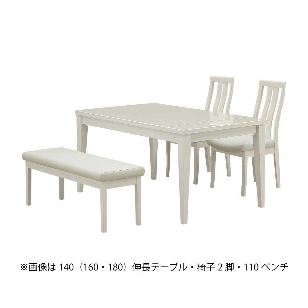 140伸長食堂4点セット WH/WH w01798