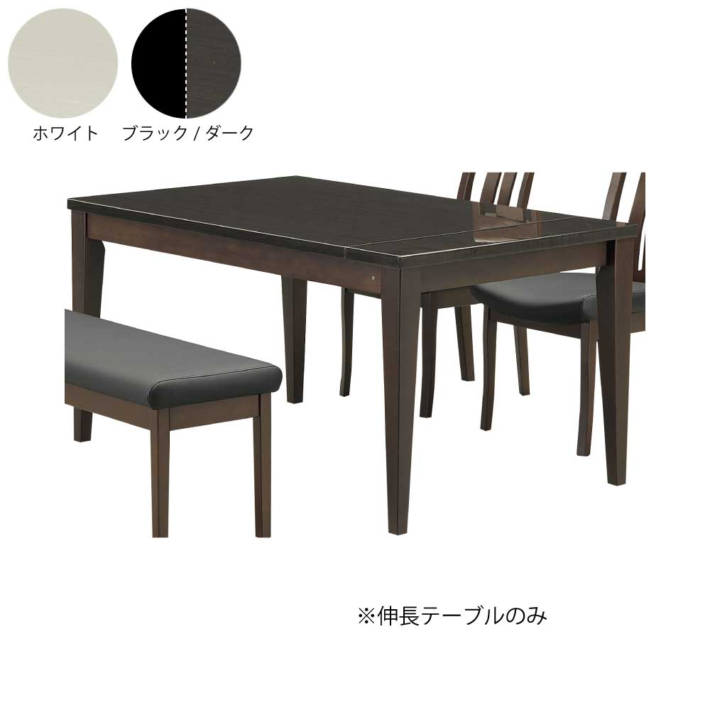 140伸長食堂テーブル DK w01799