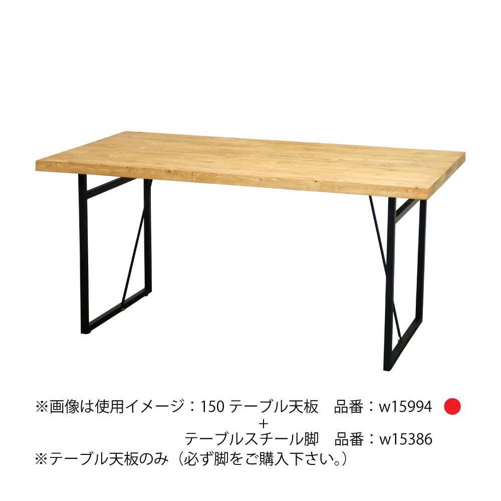 150食堂テーブル天板 パイン w15994