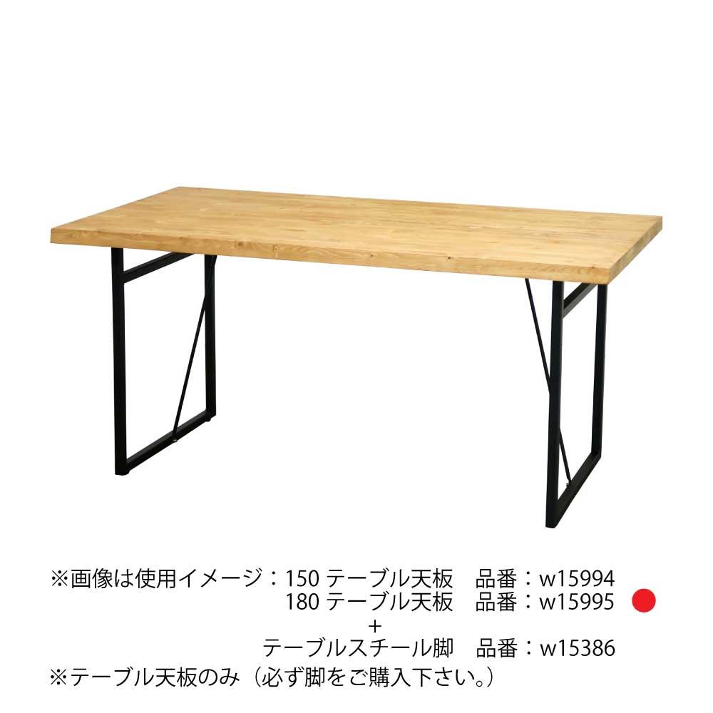 180食堂テーブル天板 パイン w15995