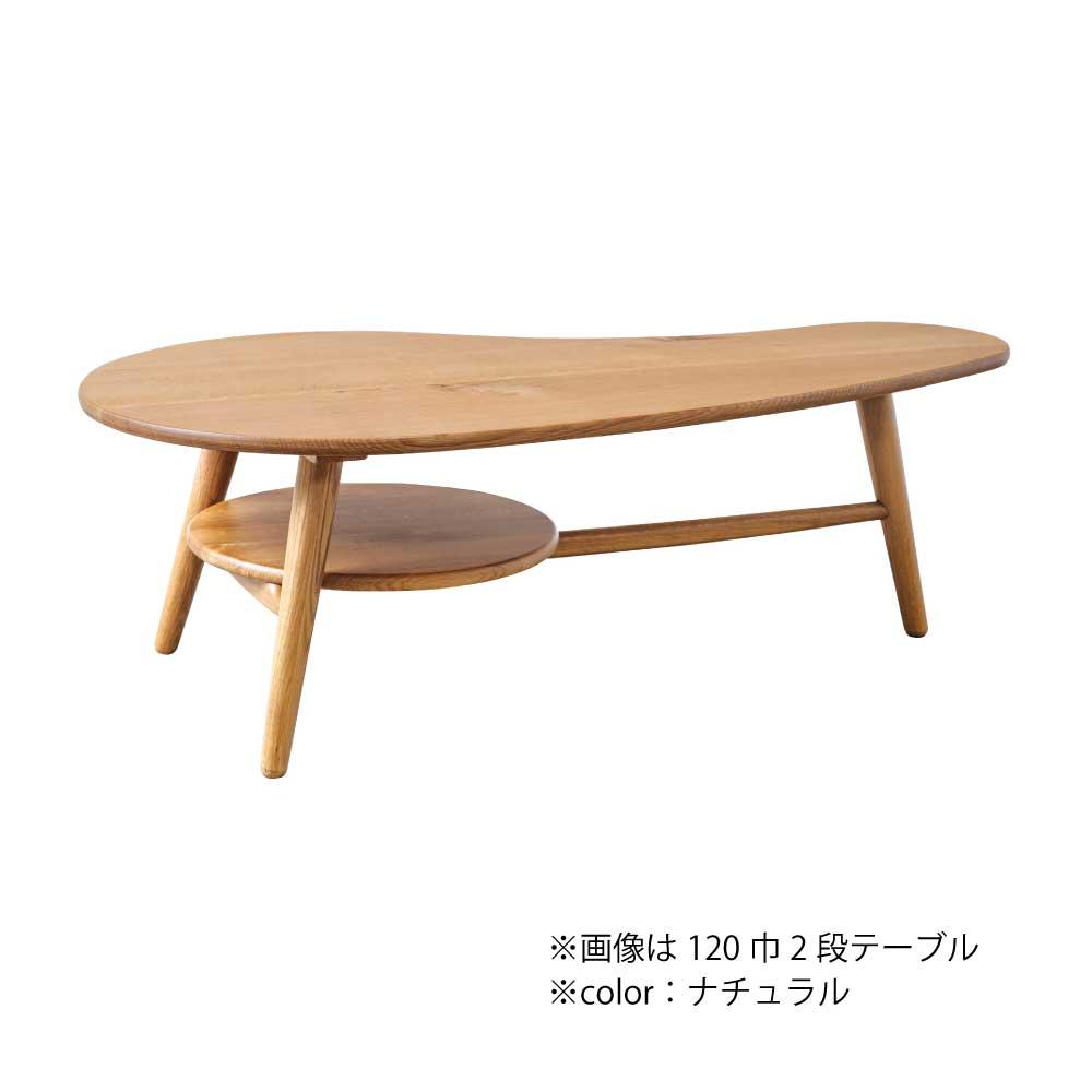 120センターテーブル w16317