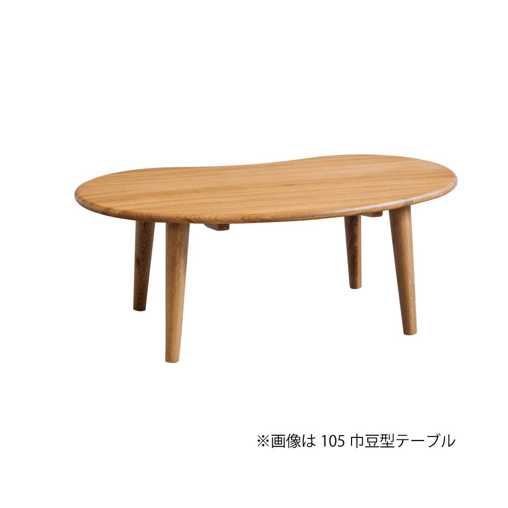 105センターテーブル w16320