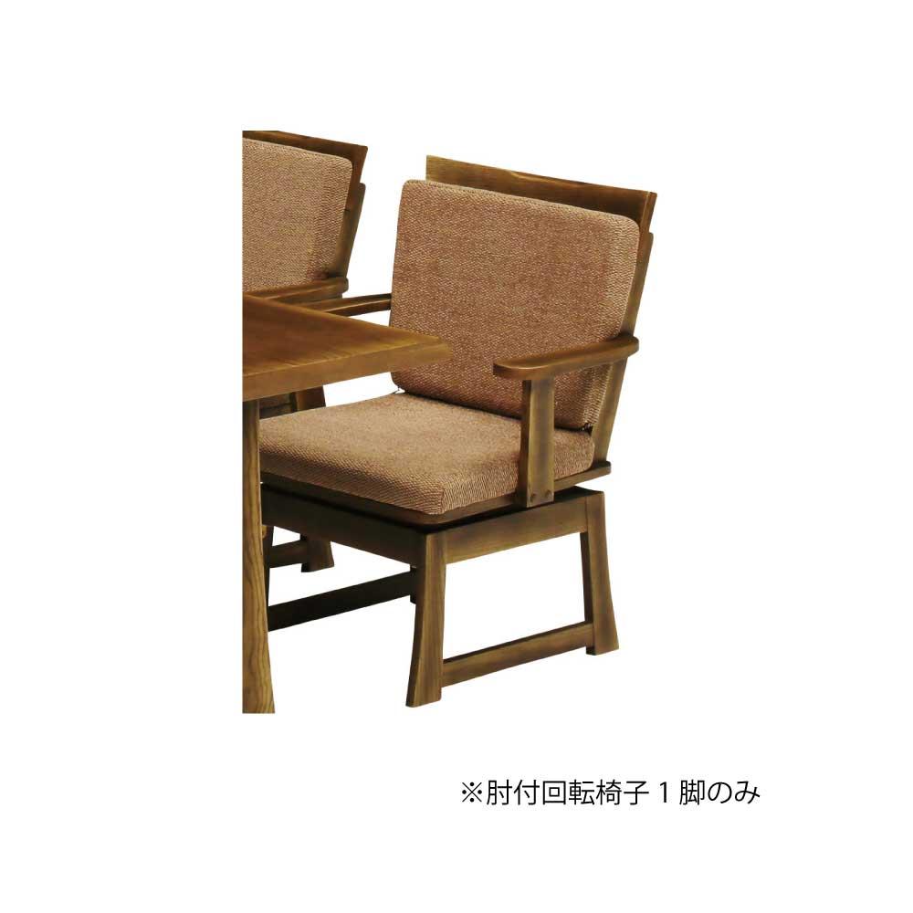 肘付回転椅子 AN w16666