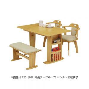 120(90)伸長食堂4点セットNA w16793
