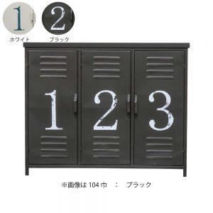 【廃番】104スチールロッカーw02192