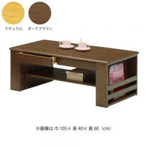 105センターテーブル w16844