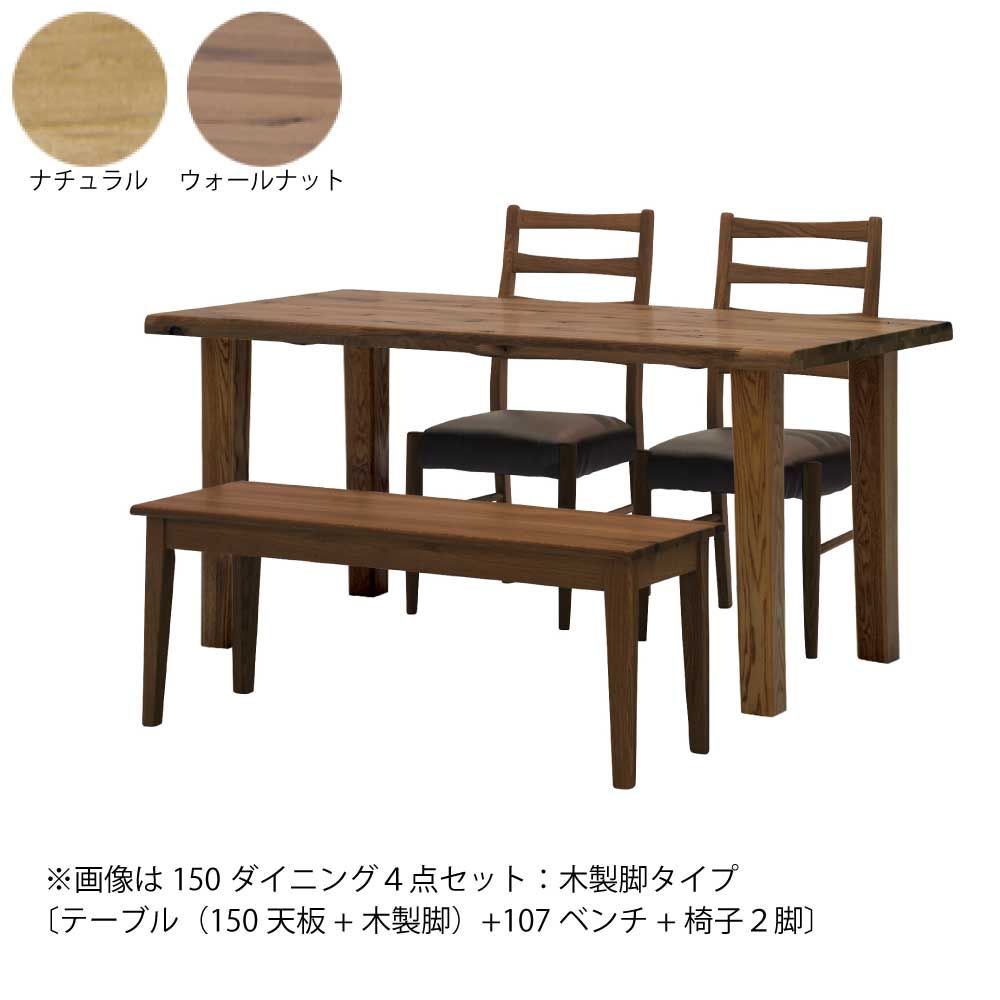 150食堂4点セット WN/木製脚 w15470.w15472.w14819.w12549