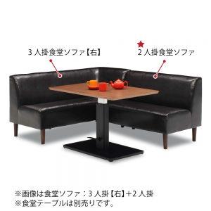 2P食堂ソファ w11454