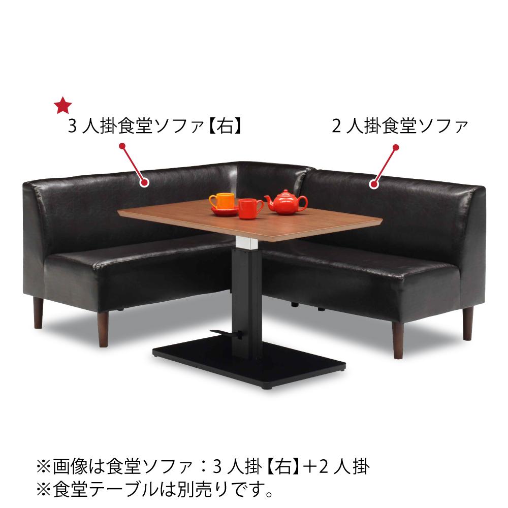 3P食堂ソファ w11455