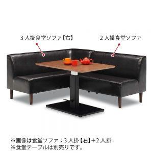 3P食堂ソファ w11456