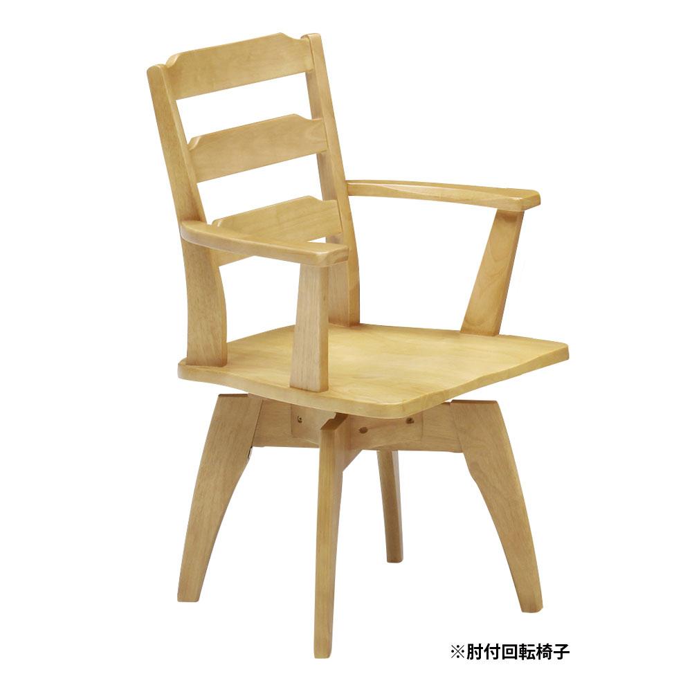 肘付回転食堂椅子 w13781