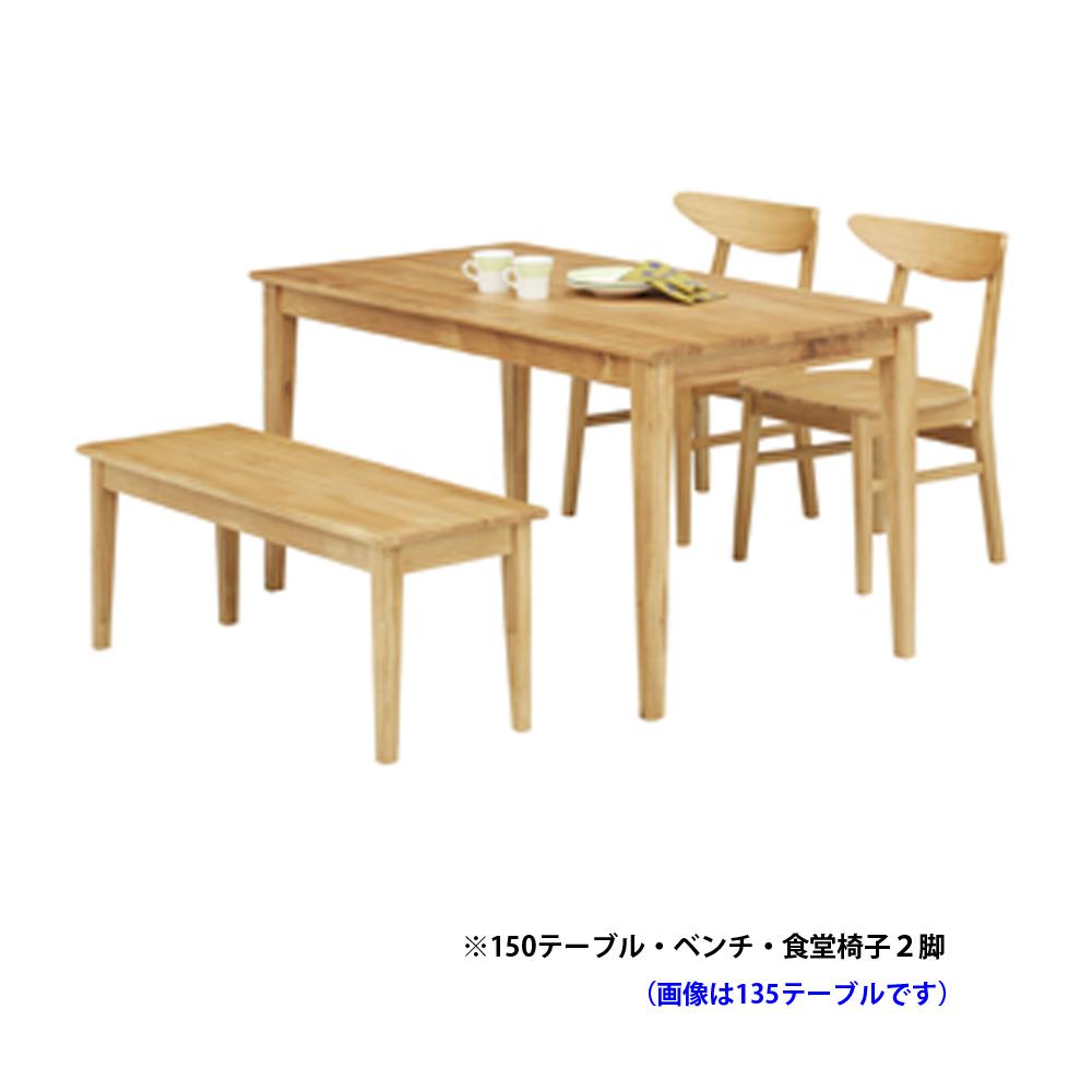 150食堂4点セット NA(板座) w13413