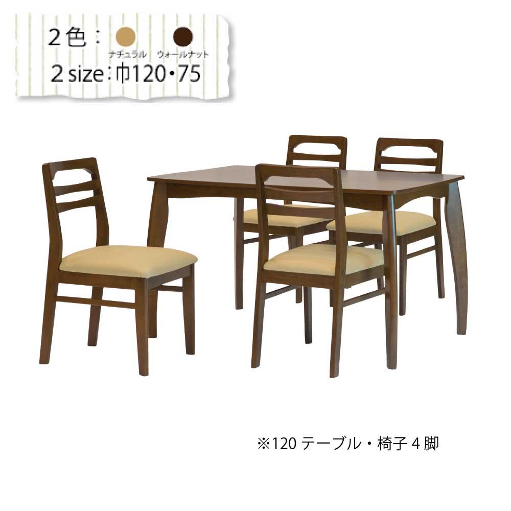 食堂5点セット NA w14177