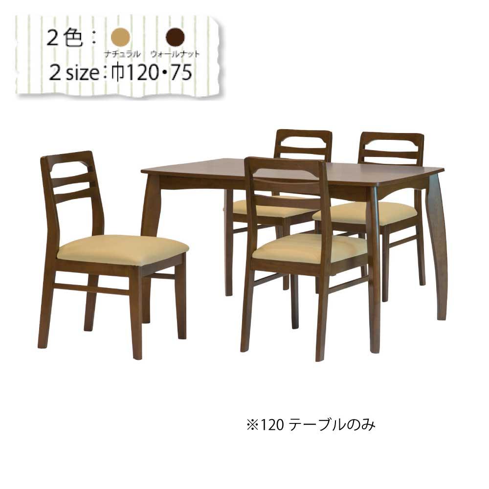 120食堂テーブル NA w14176
