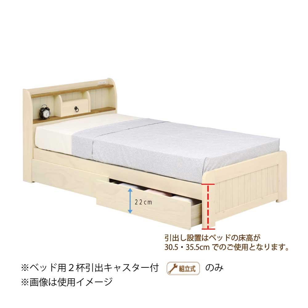 ベッド用引出 w14836