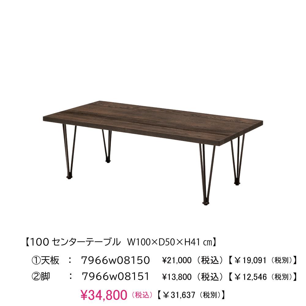 100センターテーブル w08150w08151