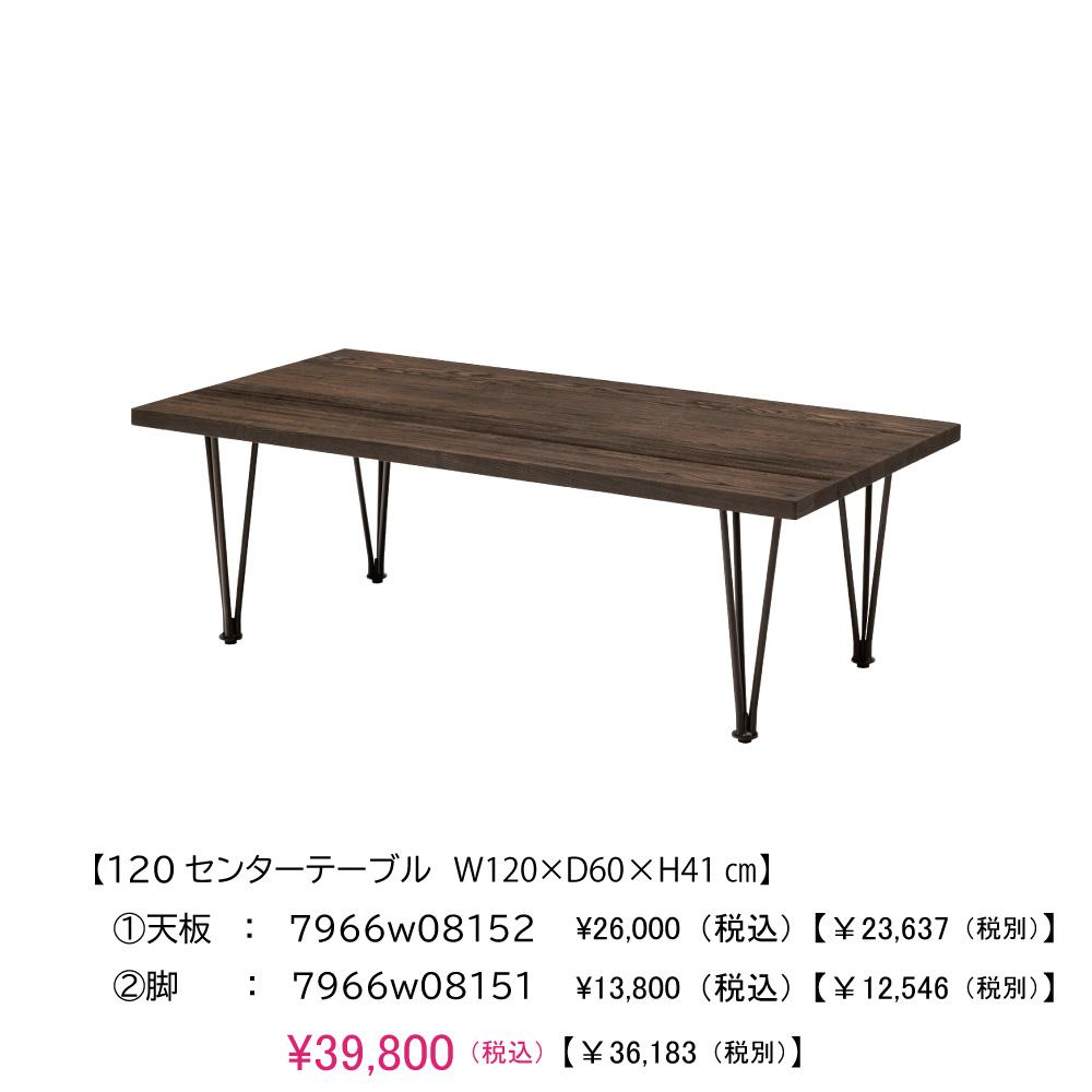 120センターテーブル w08152w08151