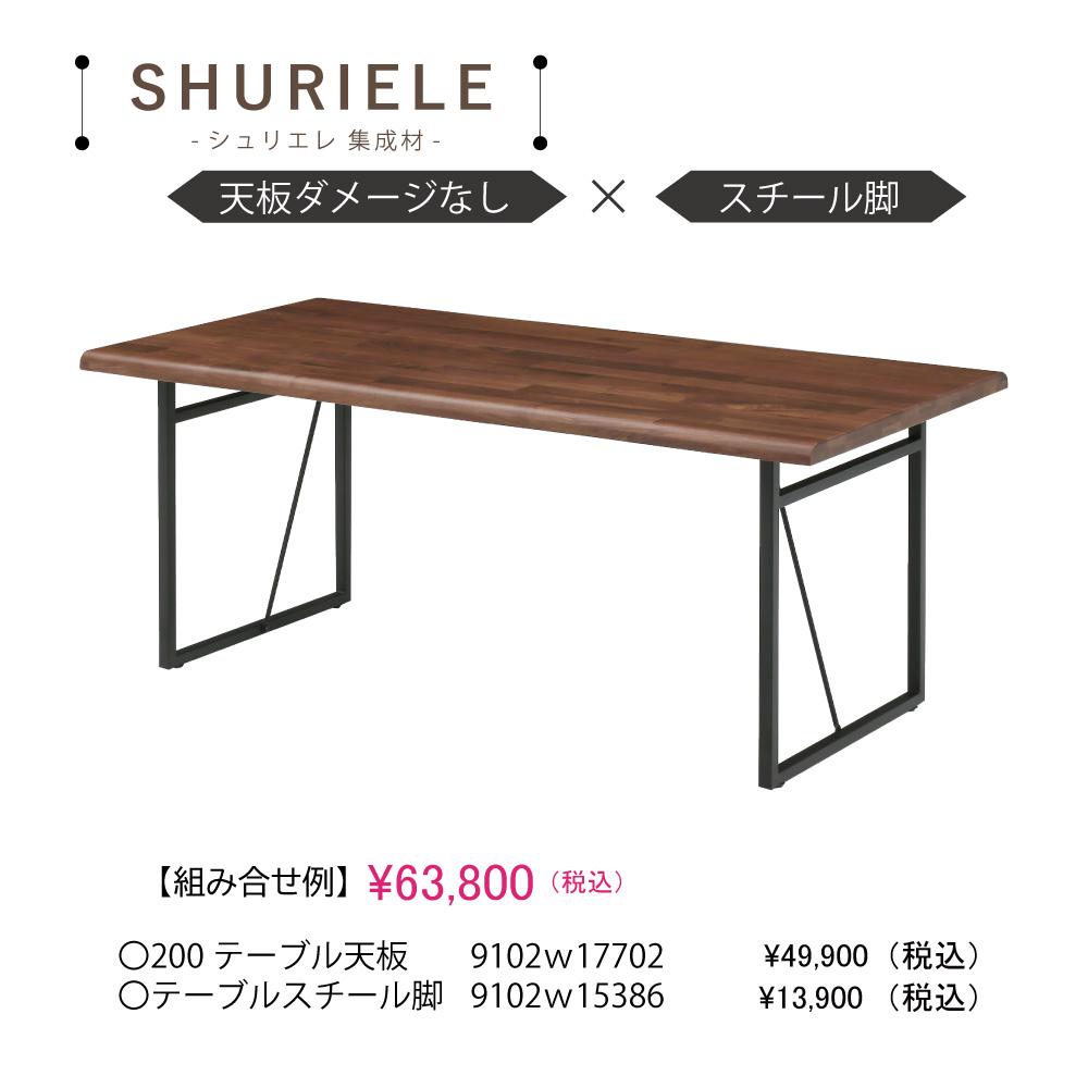 200食堂テーブル w17702w15386