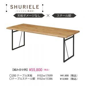 200食堂テーブル w17699w15386