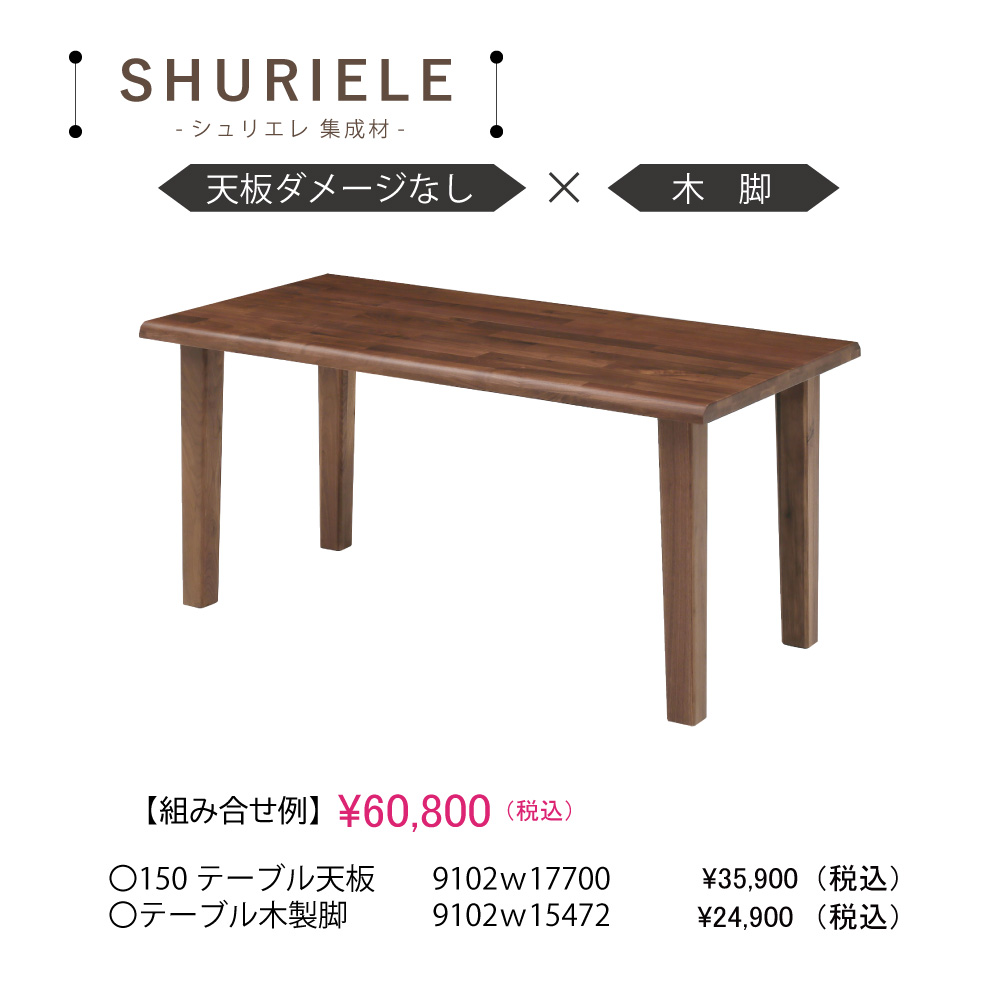 150食堂テーブル w17700w15472