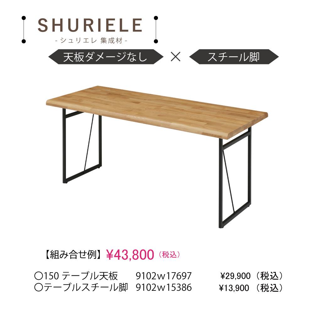 150食堂テーブル w17697w15386