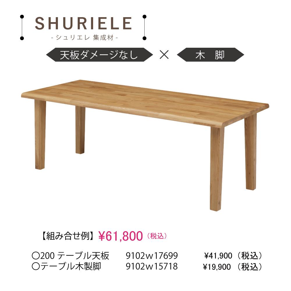 200食堂テーブル w17699w15718