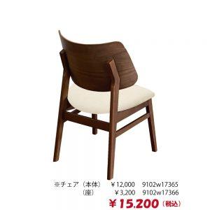 食堂椅子 w17365w17366