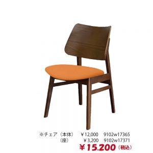 食堂椅子   w17365w17370