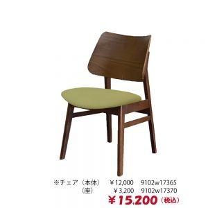 食堂椅子 w17365w17371