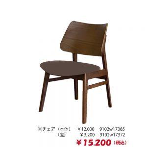 食堂椅子 w17365w17372