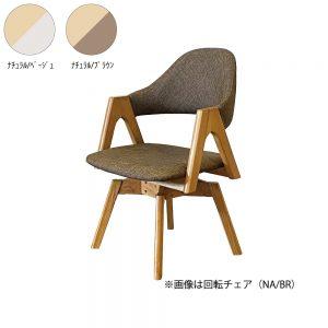 食堂回転椅子 w17443