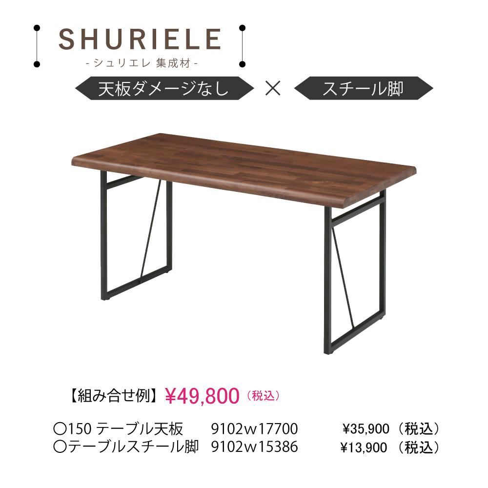 150食堂テーブル w17700w15386
