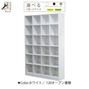 120OP書棚 w14014
