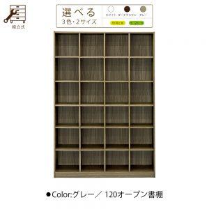120OP書棚 w17451